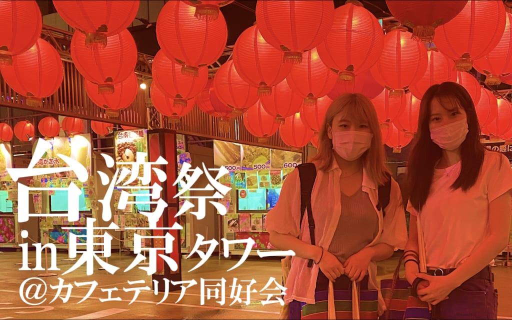台湾祭 in 東京タワー カフェテリア同好会がレポートします!