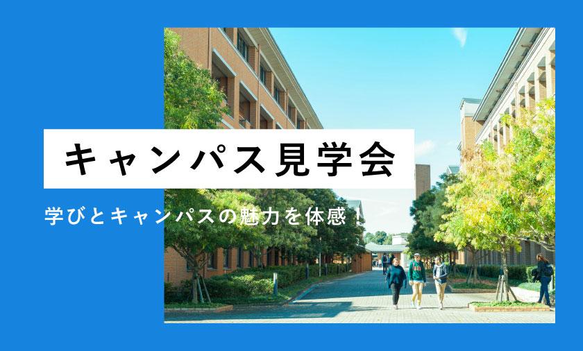 8月18日 キャンパス見学会を開催