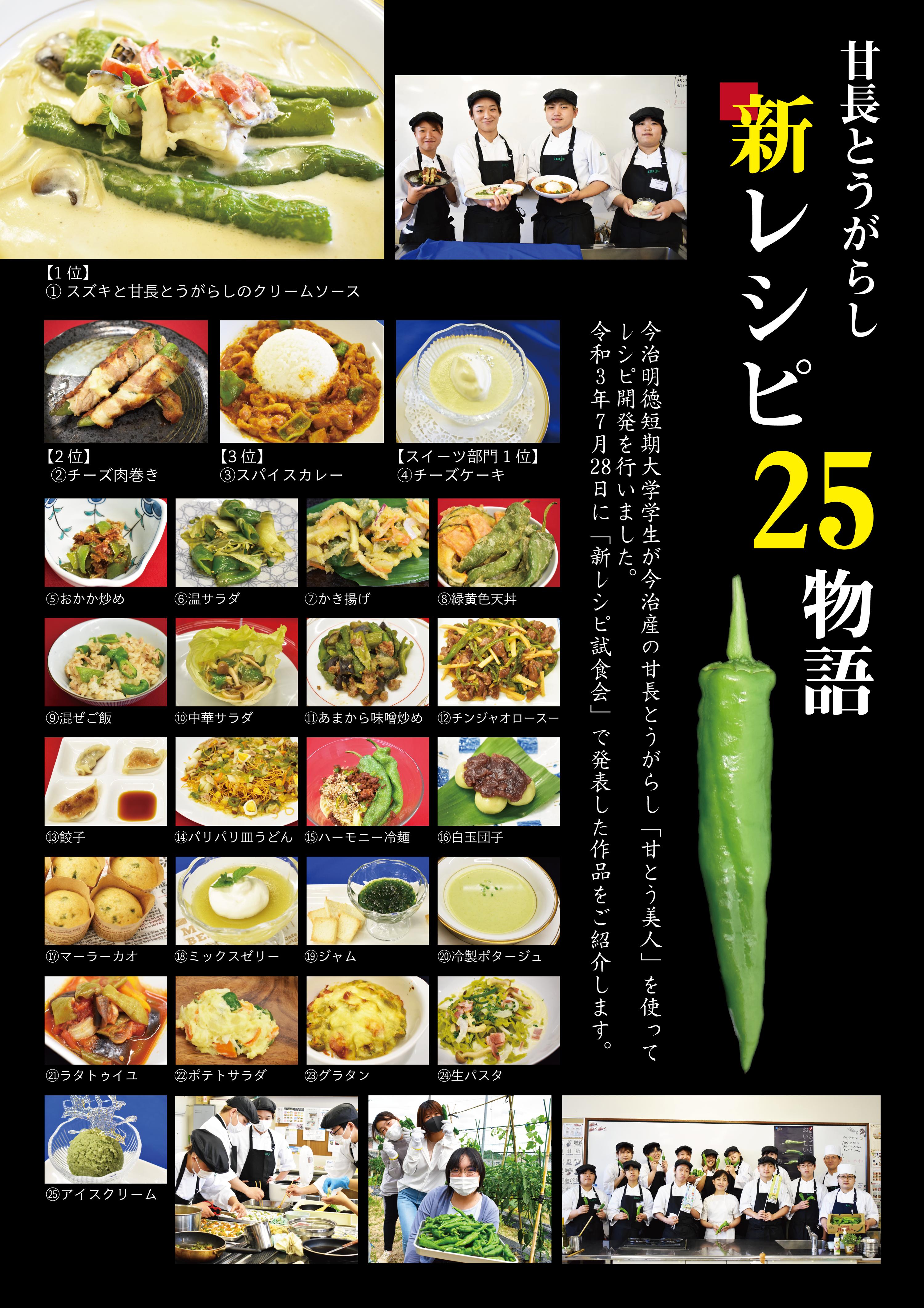 【調理】甘長とうがらし新レシピ試食会