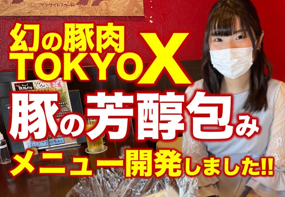 幻の豚肉 TOKYO X 豚の芳醇包み レストランメニュー開発しました