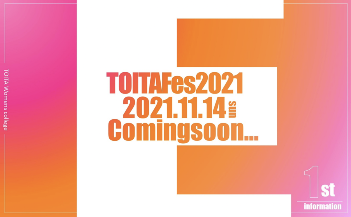 TOITAFes 2021 を2021年11月14日(日)に開催します!