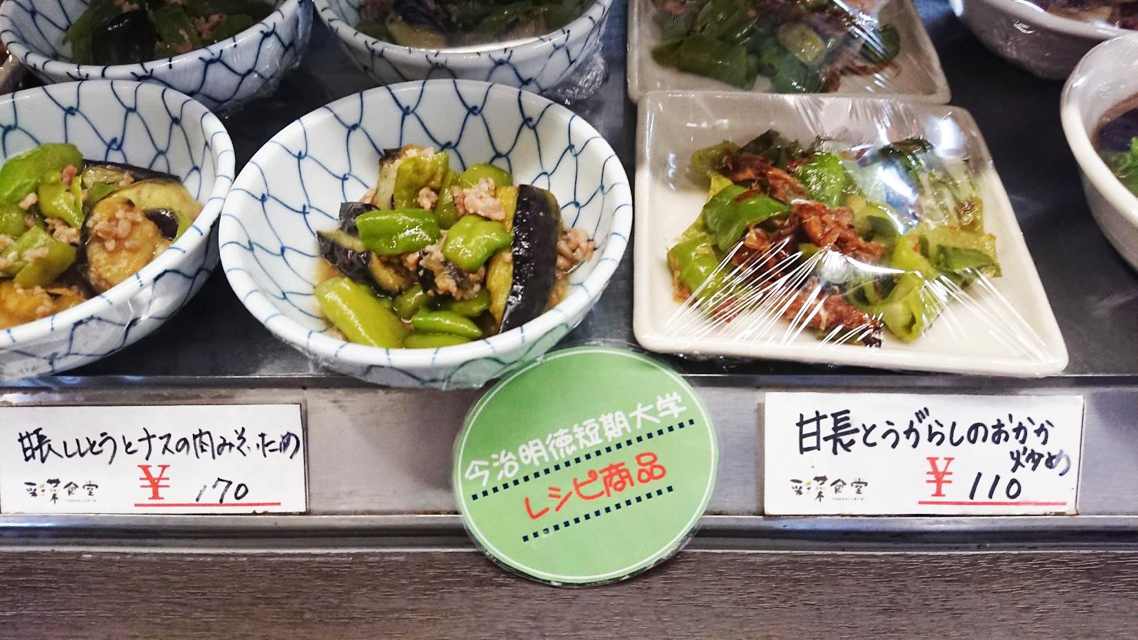 【めいたん調理】甘辛とうがらしレシピ商品化